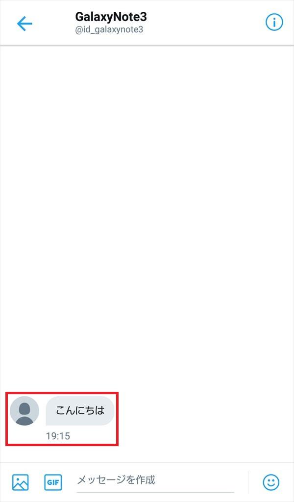 Twitterアプリ_ダイレクトメッセージ_受信側