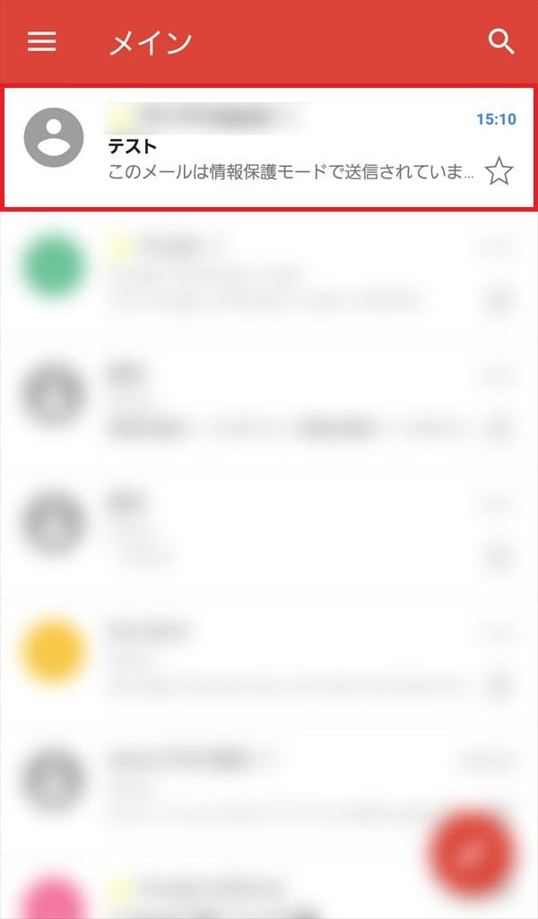 Gmailアプリ_受信トレイ_メインタブ
