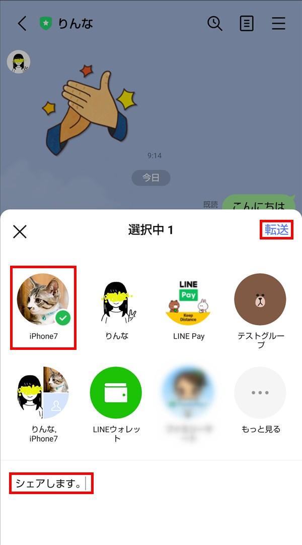 Android版LINE_メッセージを転送_送信先を選択