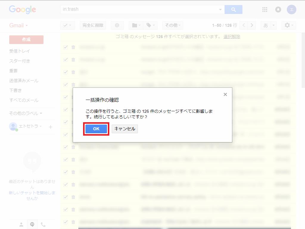 Web版Gmail_ゴミ箱_一括操作の確認_2018-06-03