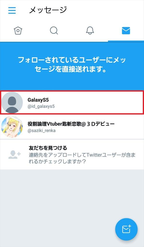 Twitterアプリ_メッセージ