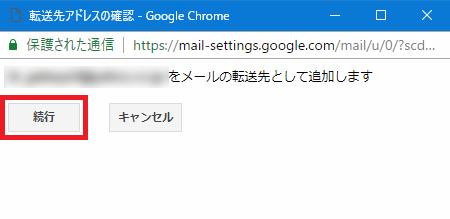 Web版Gmail メールの転送先として追加します