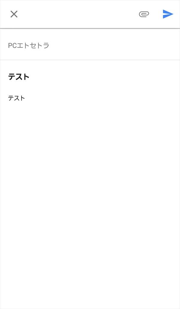 Inboxアプリ_メール作成_編集画面_2018-06-04