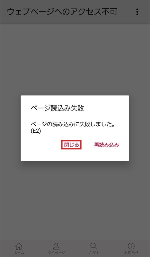 dアニメストアアプリ_ページ読込み失敗