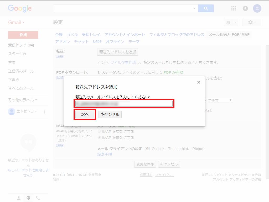 Web版Gmail_設定_転送先アドレスを追加
