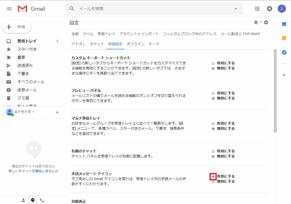 Web版Gmail_詳細設定_未読メッセージアイコン