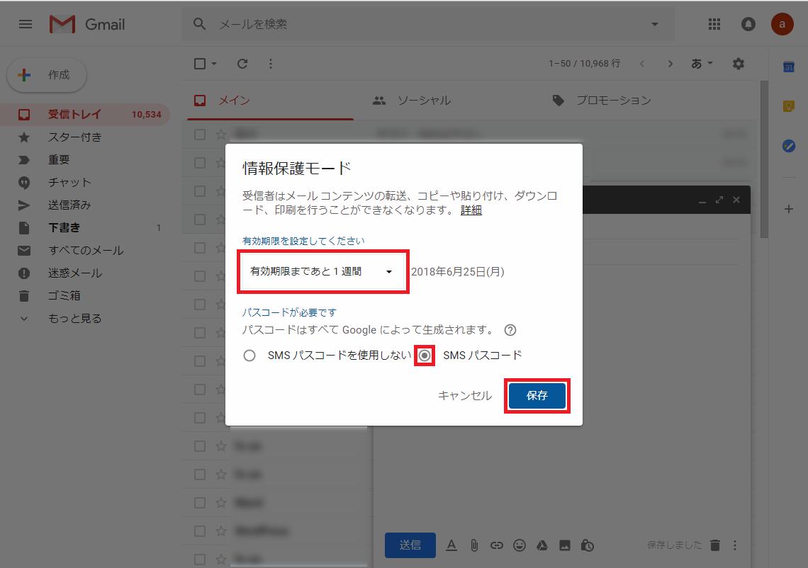 Web版Gmail_情報保護モード