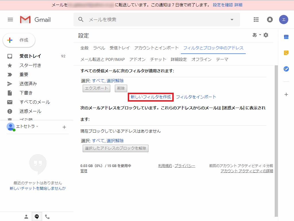 Web版Gmail 設定 フィルタとブロック中のアドレス