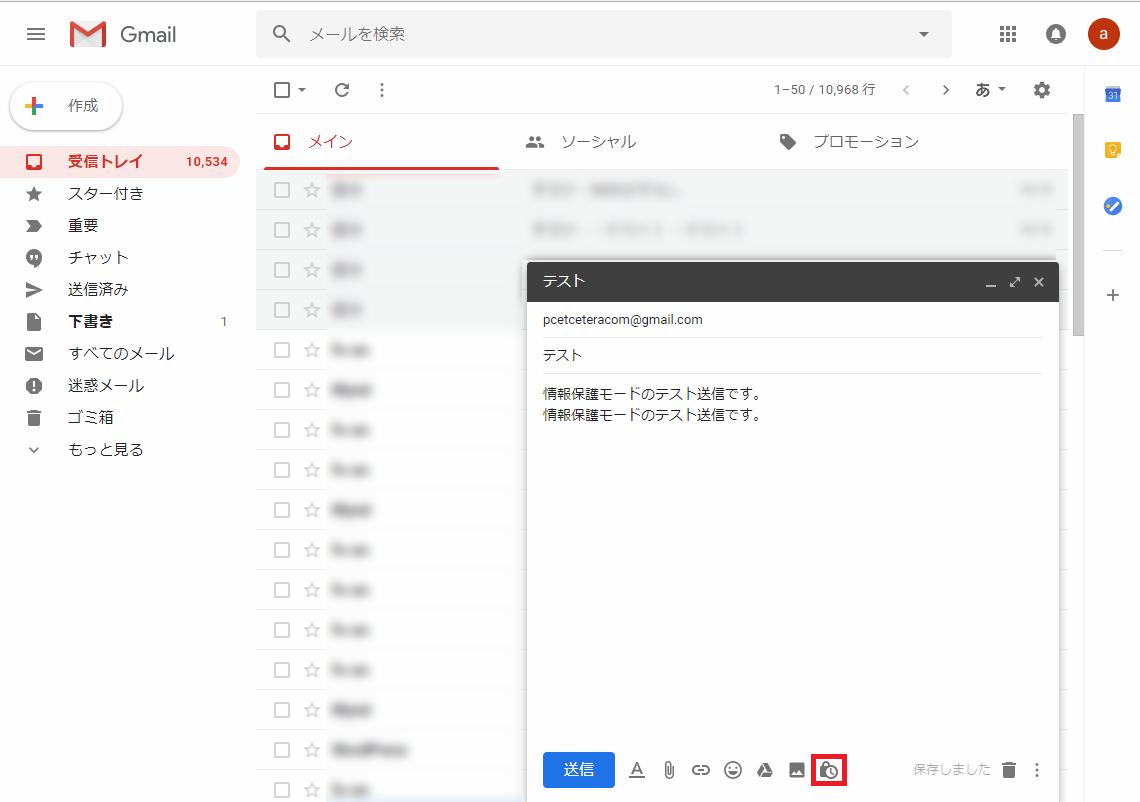Web版Gmail_受信トレイ_メール作成