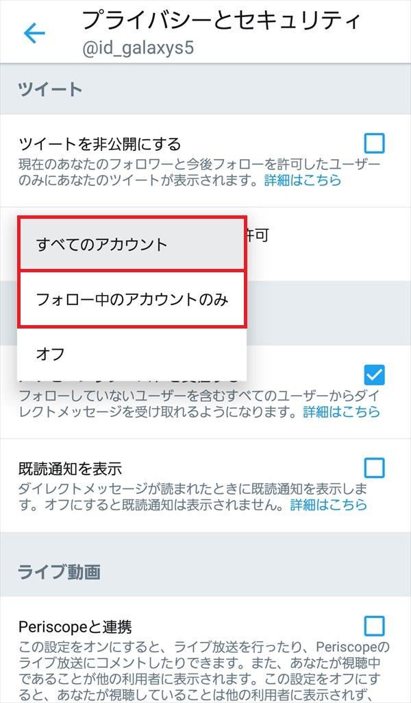 Twitterアプリ_設定_自分を画像にタグ付けすることを許可2
