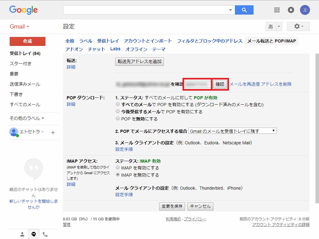 Web版Gmail_メール転送_確認コード