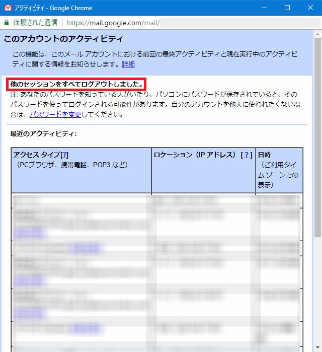 Web版Gmail_他のセッションをすべてログアウトしました1
