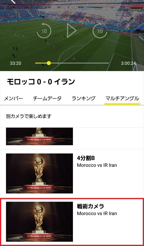 NHK_W杯アプリ_戦術カメラ