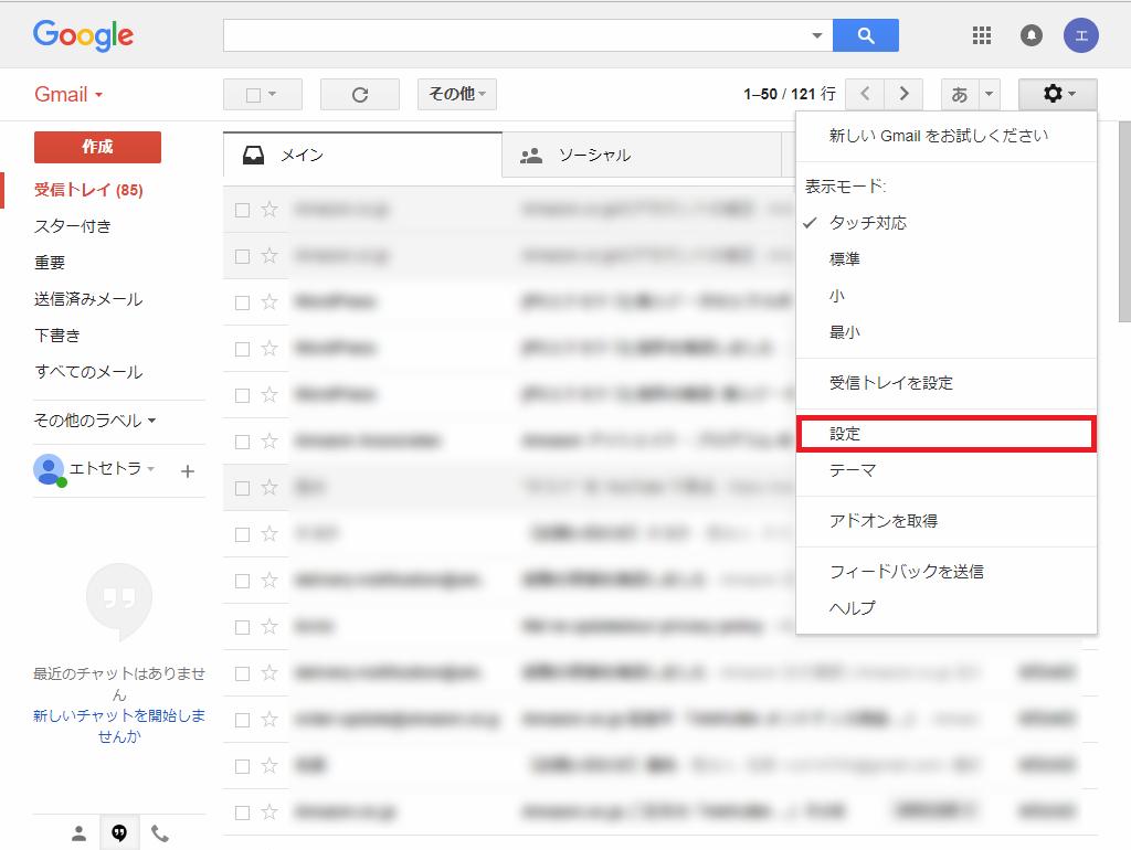 Web版Gmail_受信トレイ_設定_プルダウンメニュー_2018-06-03