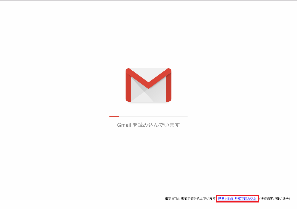 Web版Gmail_読み込んでいます