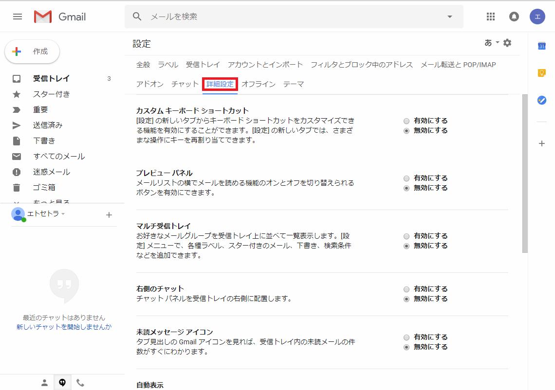 Web版Gmail_詳細設定