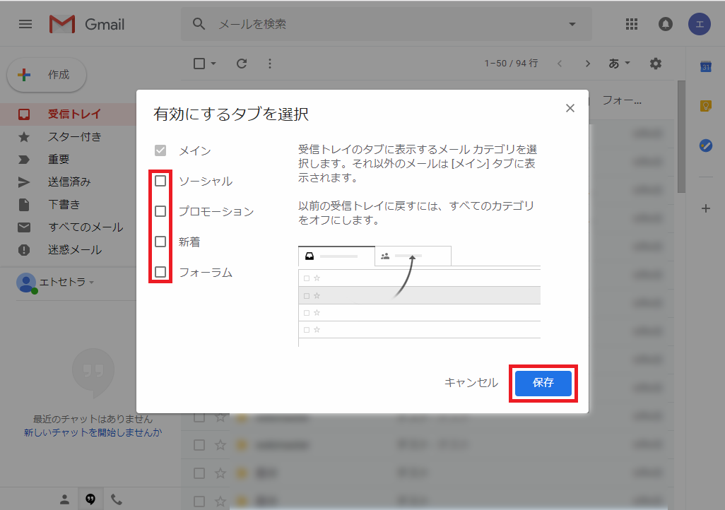 Web版Gmail_有効にするタブを選択_削除