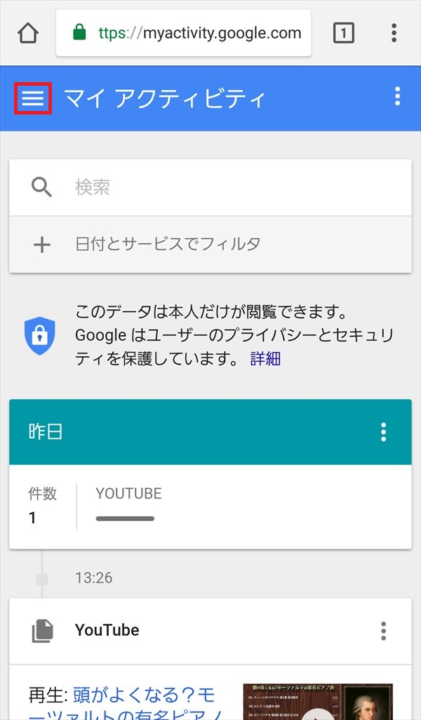 Google_マイアクティビティ_2018-06-01