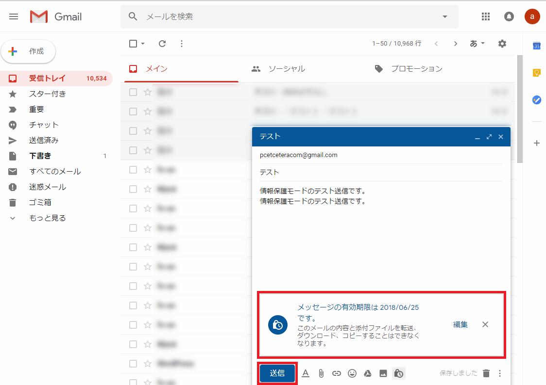 Web版Gmail_情報保護モードオン_メール送信