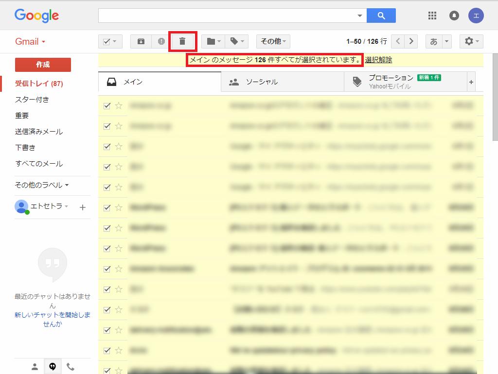 Web版Gmail_受信トレイ_メインのメッセージ_件すべてが選択されています_2018-06-03