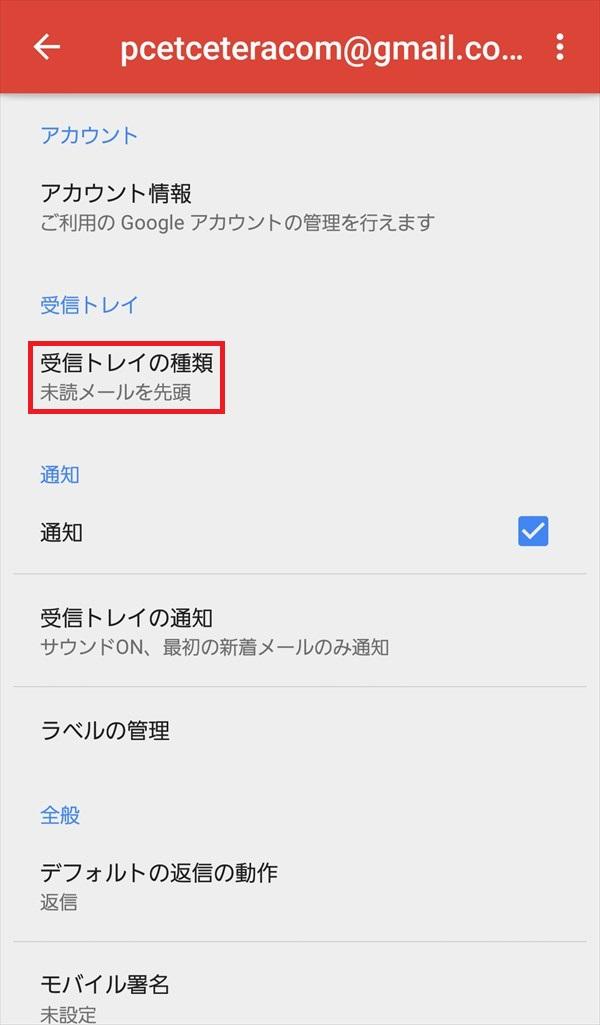 Gmailアプリ_設定_アカウント_受信トレイの種類2_共2018-06-05