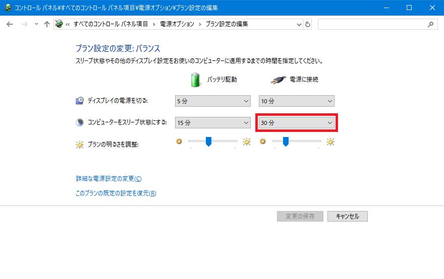 Windows10_電源プラン設定の変更