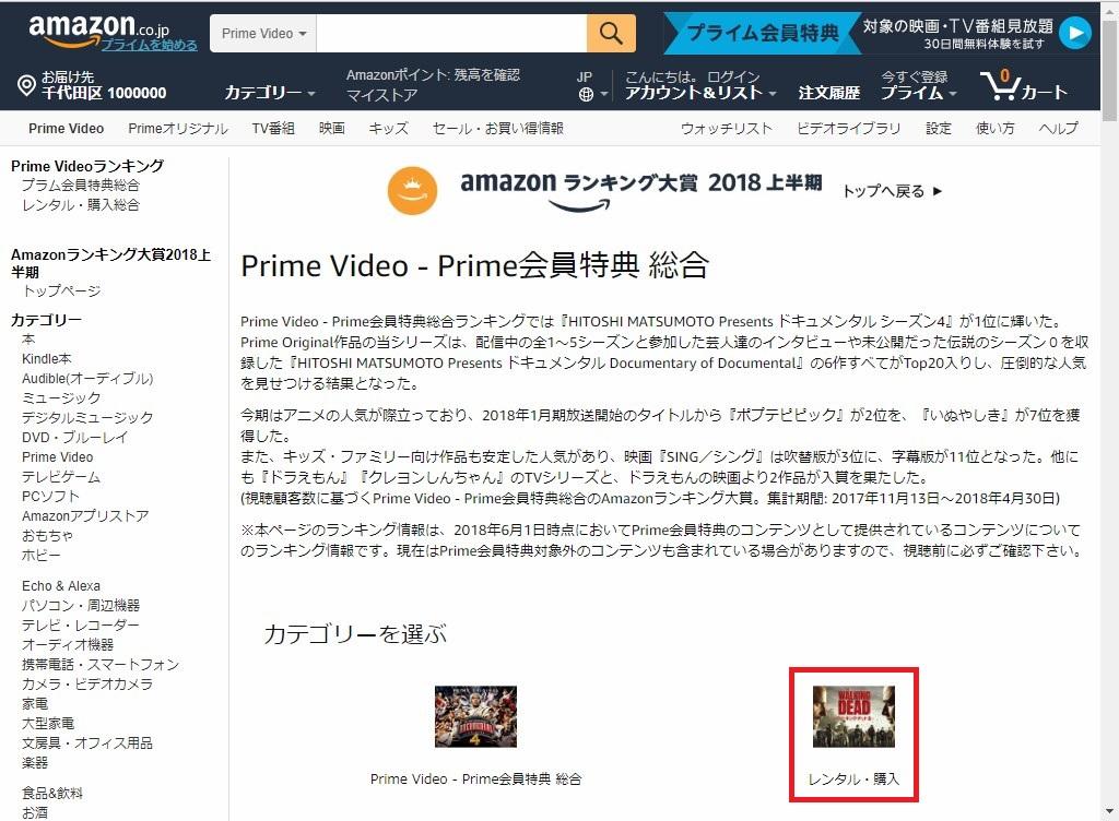 Amazonランキング大賞2018上半期_プライム会員特典_総合2