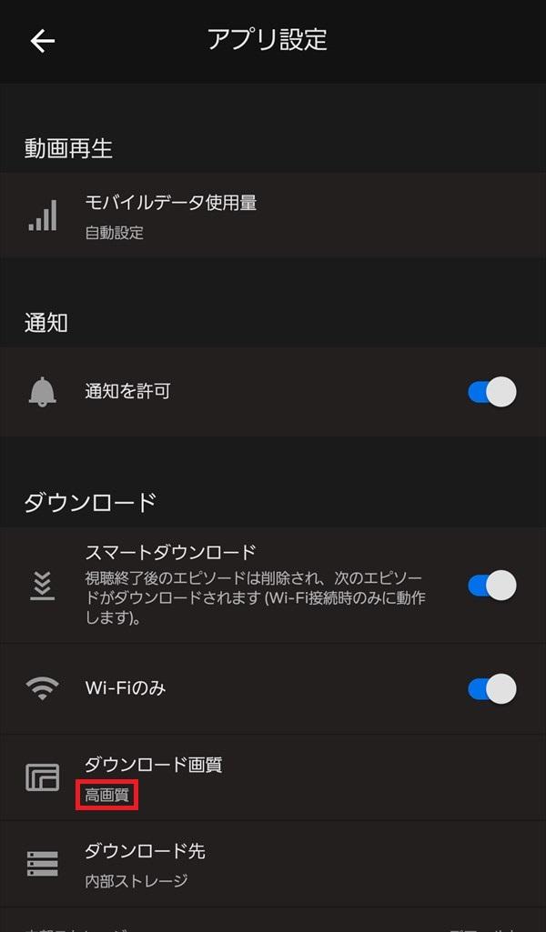 Netflixアプリ_アプリ設定_高画質