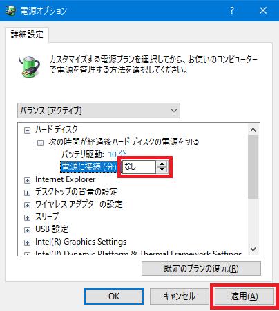 Windows10_電源オプション_ハードディスクの電源を切る_なし