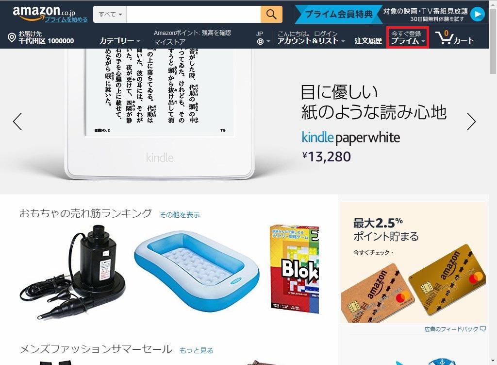 Amazon_ホーム