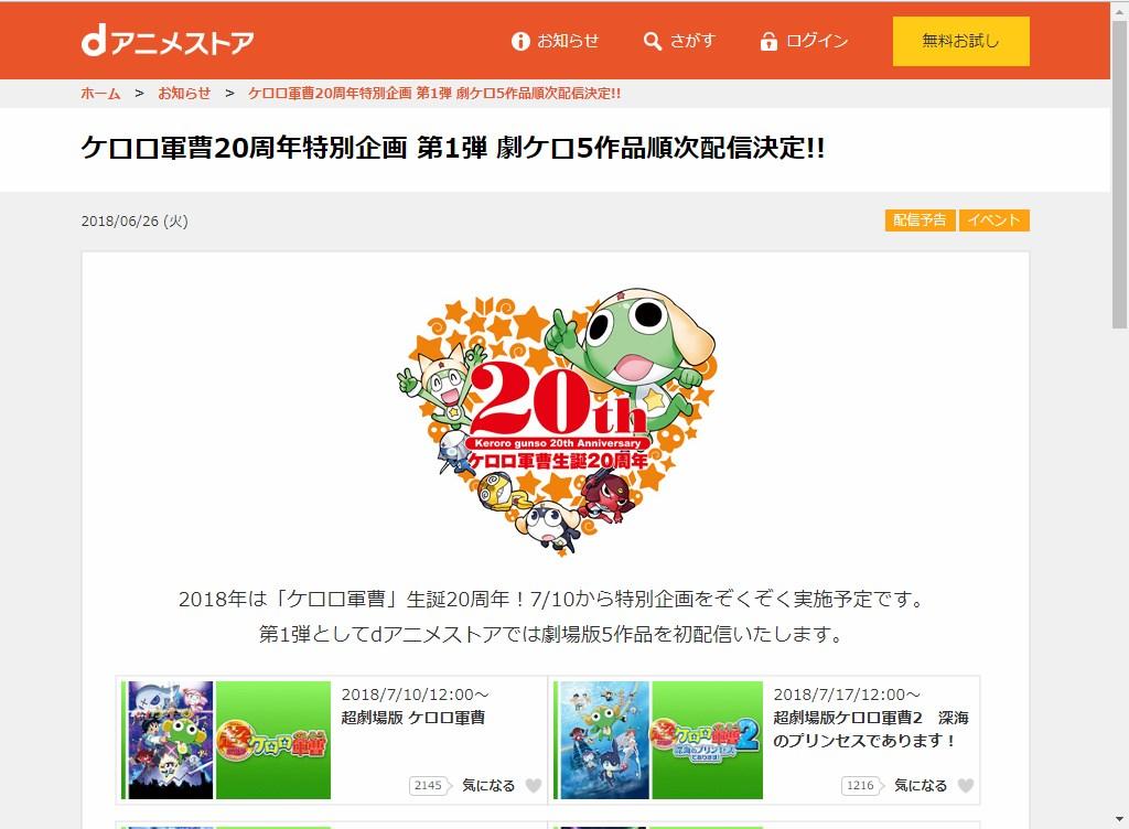 Web版dアニメストア_ケロロ軍曹20周年特別企画 第1弾 劇ケロ5作品順次配信決定!!