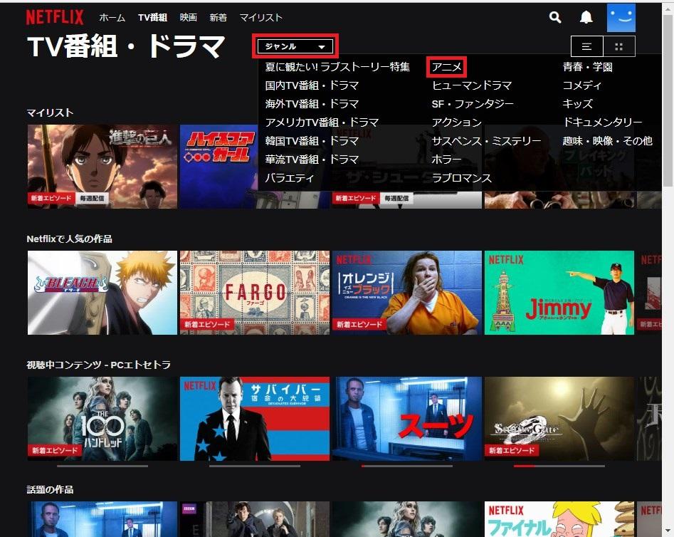Netflix_TV番組・ドラマ_アニメ