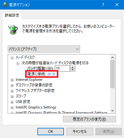 Windows10_電源オプション_ハードディスクの電源を切る