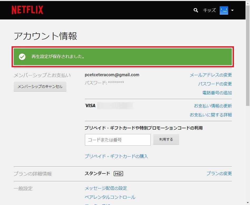 Netflix_アカウント情報_再生設定が保存されました