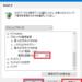 【Windows10】CPUの使用率を下げて放熱やファンの回転数を抑える方法