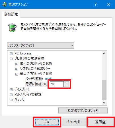 Windows10_電源オプション_プロセッサの電源管理_CPU50%