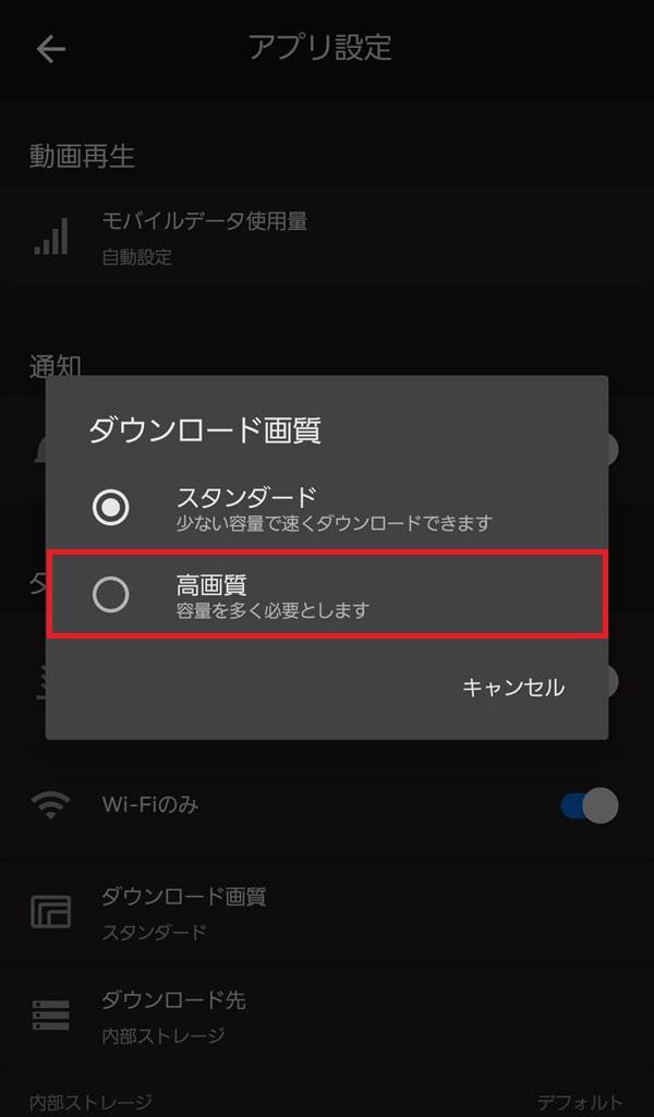 Netflixアプリ_ダウンロード画質