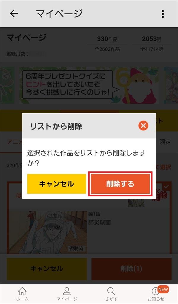 dアニメストア_視聴履歴_削除