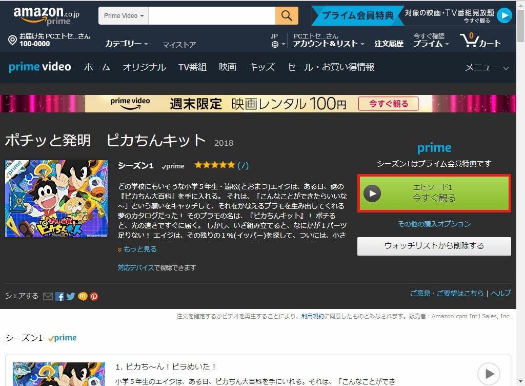 Web版Amazon_プライム・ビデオ_ポチッと発明_ピカちんキット