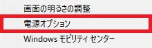 Windows10_電源アイコン_コンテキストメニュー