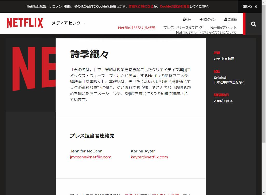 Netflixメディアセンター_詩季織々