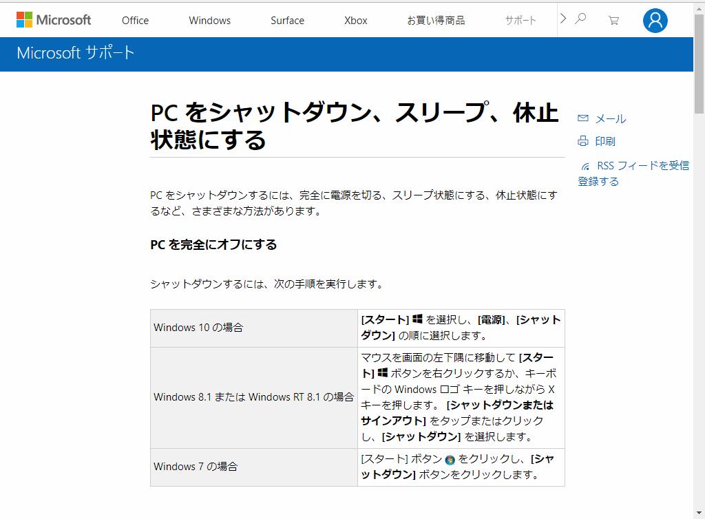 Windows10_PC をシャットダウン、スリープ、休止状態にする