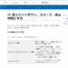 【Windows10】スリープから復帰後に発生した不具合