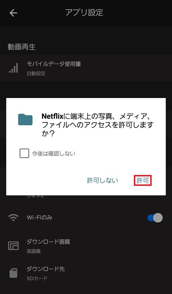 Netflixアプリ_アプリ設定_メディアファイルへのアクセス許可