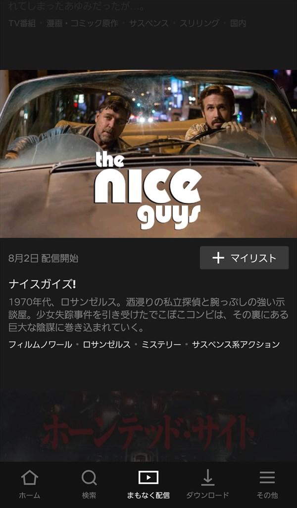 Netflixアプリ_間もなく配信_ナイスガイ