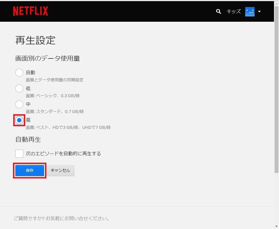 Netflix_再生設定