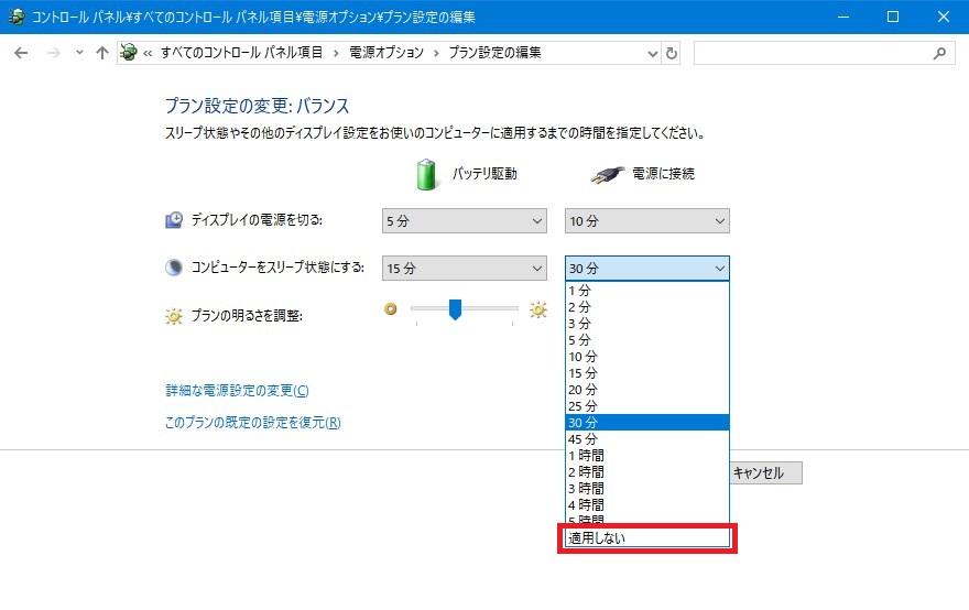Windows10_電源プラン設定の編集2