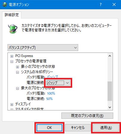 Windows10_電源オプション_冷却ポリシー_パッシブ