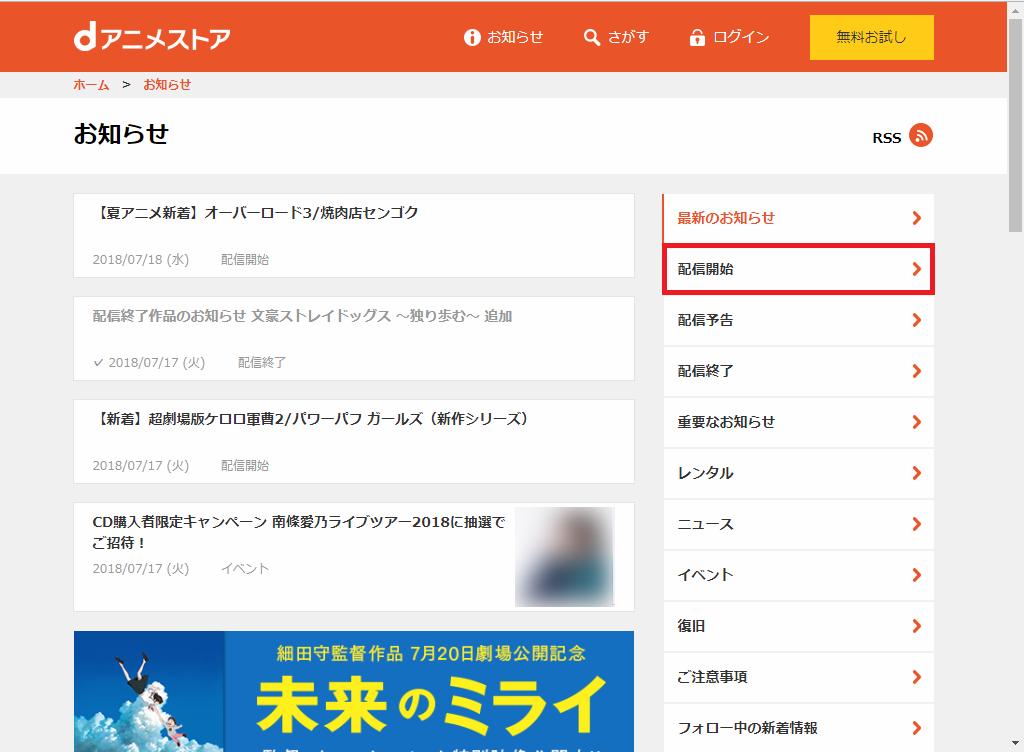 Web版dアニメストア_お知らせ