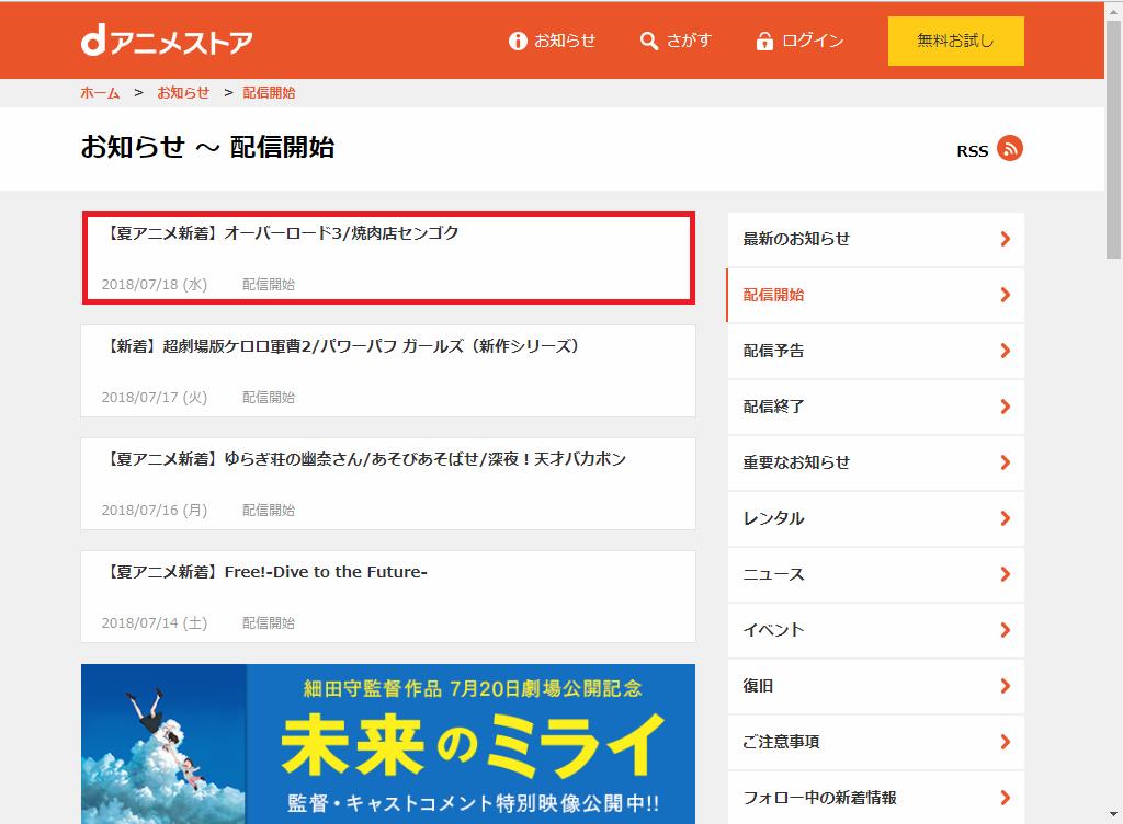 Web版dアニメストア_配信開始